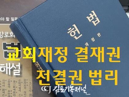 교회 재정결재.jpg