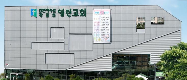 법원, 김포열린교회당 전 담임목사 개인 소유