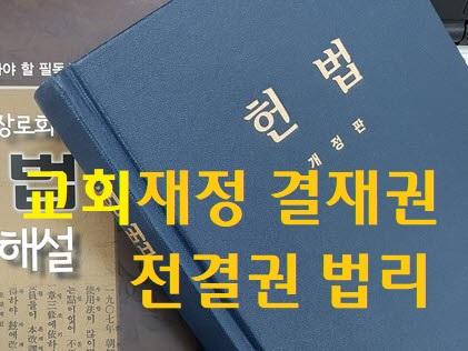 교회 재정 결재권, 전결권 법리
