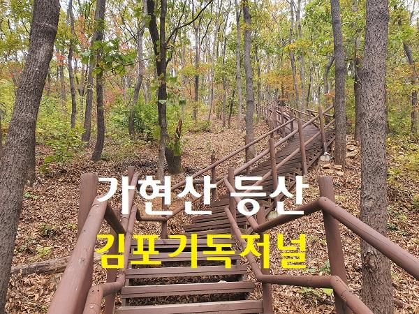 김포 가현산을 가다