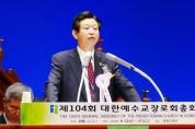 정부의 교회 소모임 금지에 대한 총회장(합동) 성명서