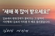 [신년사] 김포 시장, 김포 평화경제를 위하여