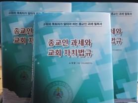 종교인 퇴직금 과세 완화 법안 국회 상정 무산