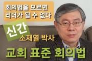 [신간] 교회 표준 회의법, 회의록 작성의 실제