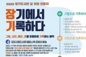 장기도서관, 길 위의 인문학 '장기에서 기록하다' 온라인 운영
