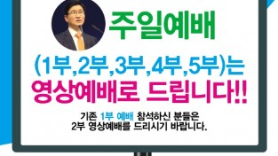 대구동신교회 '코로나91'로 2주간 예배당 자체 폐쇄