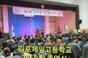 김포제일고등학교 제69회 졸업식
