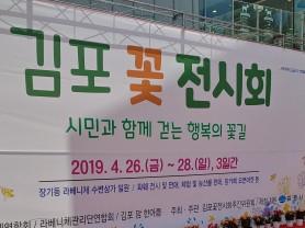 제13회 김포 꽃 전시회 성료