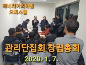 김포 장기동, 베네치아의아침 오피스텔 관리단 구성과 규칙 제정