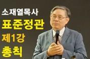 소재열 목사의 표준정관 제1강 : 총칙