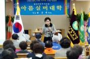 김포, 아름실버대학 2019학년도 1학기 개강