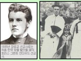 대한예수교장로회 총회 제1대 총회장 언더우드 목사