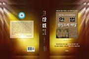 [신간] 예장합동 헌법, 권징조례 해설집 출간