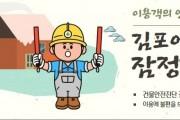 김포에코센터, 이용객 안전 위해 '잠정 폐쇄' 결정