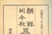 김포, 약속된 선교의 땅 '1897년에 최초 교회 설립'
