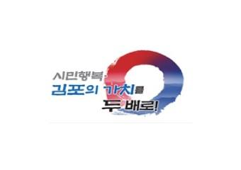 김포시 도시계획 조례 일부개정안 입법예고