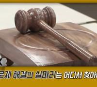 [C채널] 장학봉 목사의 통&톡 교회분쟁, 그 시작과 끝은?