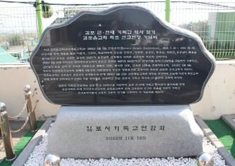 김포제일교회, 김포중앙교회 설립 125주년 감사예배